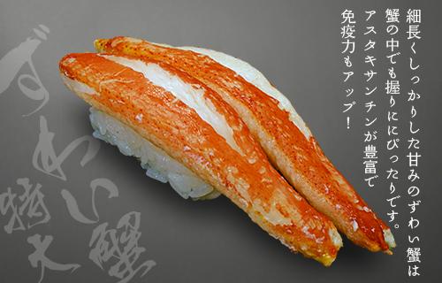 5月のおすすめ【特大ずわい蟹】