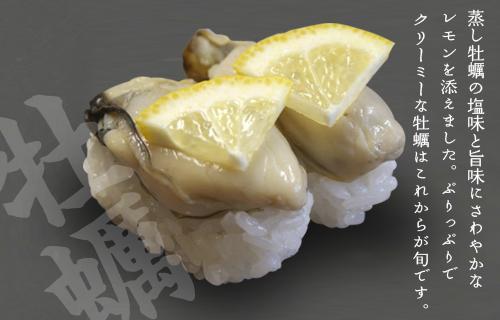 11月のおすすめ【播磨灘産 蒸し牡蠣塩レモン】