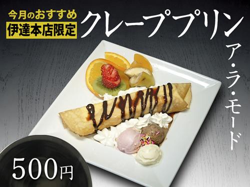 3月のおすすめ〈伊達本店限定〉【クレーププリン ア・ラ・モード】