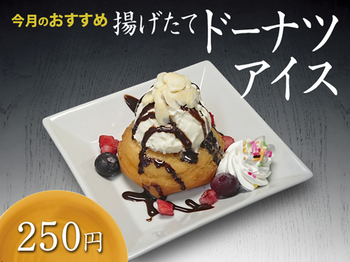 3月のおすすめ〈室蘭店限定〉【揚げたて ドーナツアイス】