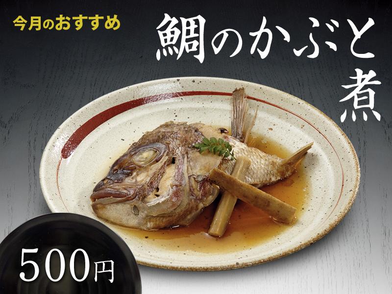 4月のおすすめ〈室蘭店〉【鯛のかぶと煮】