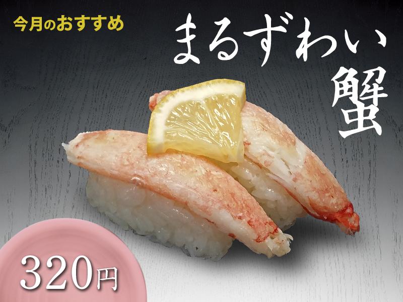 4月のおすすめ【まるずわい蟹】