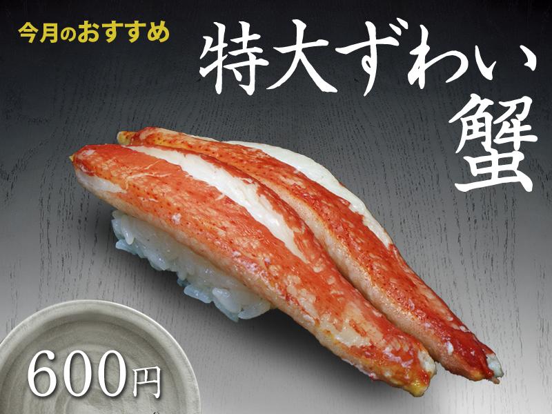 6月のおすすめ【特大ずわい蟹】