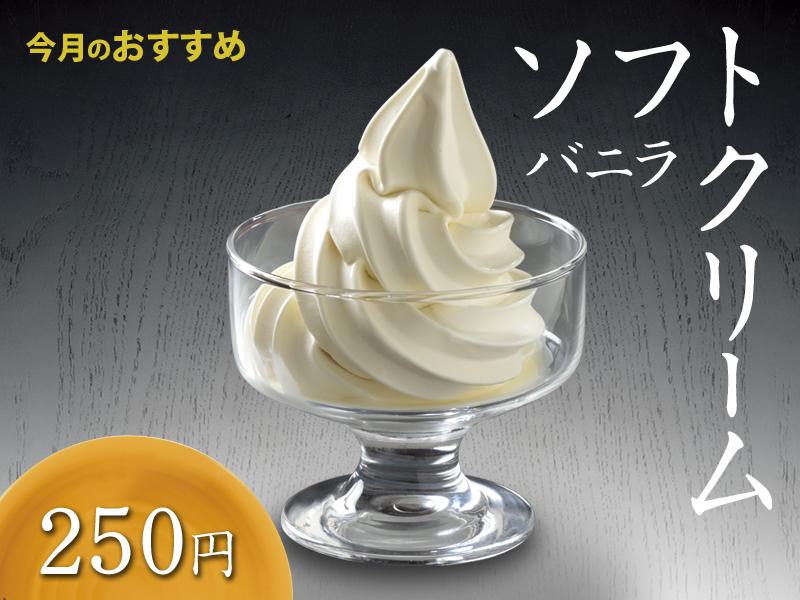 9月のおすすめ【ソフトクリーム】