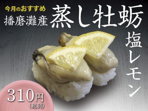 10月のおすすめ【播磨灘産 蒸し牡蛎】